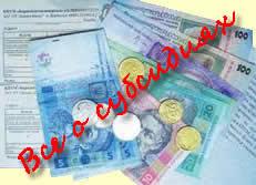 subsidies3